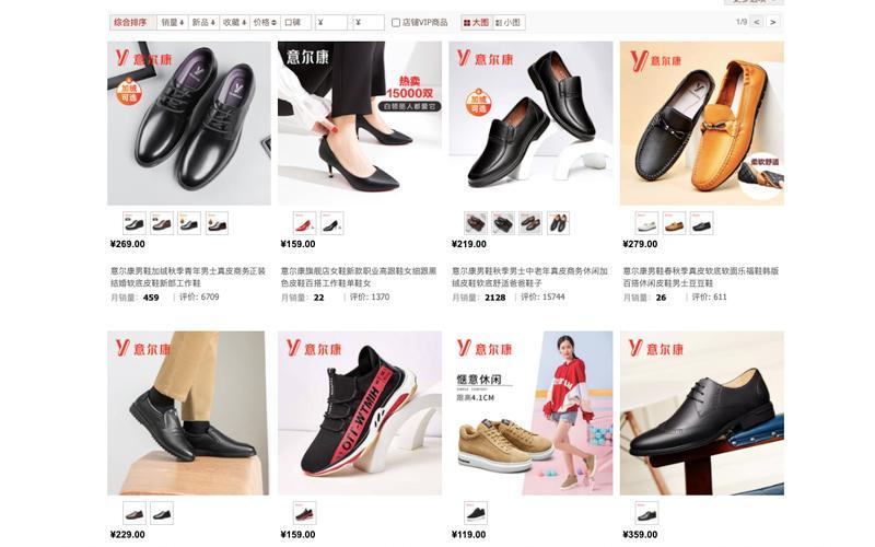 Giày Yearcon có chất lượng chất lượng với giá thành rẻ